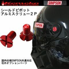 【ゆうパケット対応】KEMEKO ケメコ シンプソン シールドピボットアルミスクリュー REDアルマイト 社外オプション