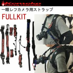KEMEKO ケメコ 一眼レフカメラ用バッグストラップ フルキット バックパック・リュック取り付け型カメラストラップ