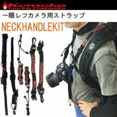 KEMEKO ケメコ 一眼レフカメラ用バッグストラップ ネックハンドルキット バックパック・リュック取り付け型カメラストラップ