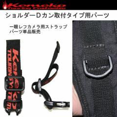 【ゆうパケット対応】KEMEKO ケメコ 一眼レフカメラ用バッグストラップ チェストパーツ単品
