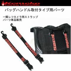 【ゆうパケット対応】KEMEKO ケメコ 一眼レフカメラ用バッグストラップ ネックハンドルパーツ単品