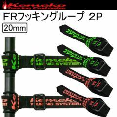 【ゆうパケット対応4個迄】KEMEKO ケメコ FRフッキングループ2P 20mm フックベルト パッキングサポート用品