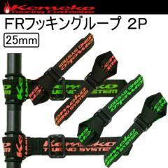 【ゆうパケット対応4個迄】KEMEKO ケメコ FRフッキングループ2P 25mm フックベルト パッキングサポート用品