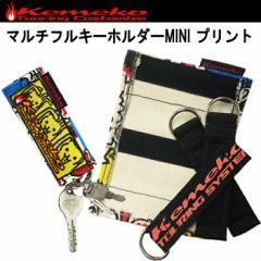 【ゆうパケット対応】KEMEKOケメコ マルチフル MINI プリント キーケース 分離式キーホルダー