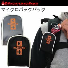 【ゆうパケット対応4個迄】KEMEKO ケメコ マイクロバックパック ミニマルチケース ミニポーチ