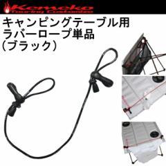【ゆうパケット対応】【kemeko】ケメコ マルチラバーロープ ブラック 単品 キャンピングテーブルオプション