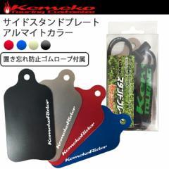 【ゆうパケット対応】KEMEKO ケメコ アルミサイドスタンドプレート バイク転倒防止 ツーリング用品 アルマイトカラー