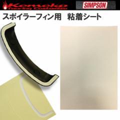 【ゆうパケット対応3枚迄】KEMEKO ケメコ シンプソン用レインスポイラーフィン用粘着シート単品
