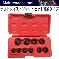 【メンテナンス工具】ナットツイストソケットセット貫通タイプ(ターボソケット)
