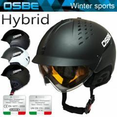 【送料無料】OSBE オズベ HYBRID ハイブリッド スキー・スノーボード用バイザー付きヘルメット