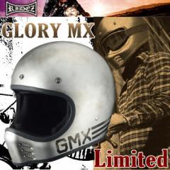 【送料無料】RIDEZ ライズヘルメット HELL G-MX LTD STEELY スチーリー 57-59cm 数量限定ハンドペイントモデル SG規格