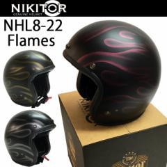 送料無料 NIKITOR ニキトー NHL8-22 フレイムス ジェットヘルメット SG規格 全排気量対応 RIDEZ HELMET 57-60cm