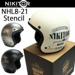 送料無料 NIKITOR ニキトー NHL8-21 ステンシル ジェットヘルメット SG規格 全排気量対応 RIDEZ HELMET