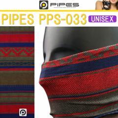 【ゆうパケット対応】 PIPES パイプス シームレスマルチファンクションバンダナ PPS033  フリーサイズ