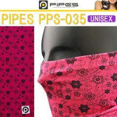 【ゆうパケット対応】PIPES パイプス シームレスマルチファンクションバンダナ PPS035 スノーピンク フリーサイズ
