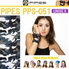 【ゆうパケット対応】PIPES パイプス シームレスマルチファンクションバンダナ PPS051 アーバンカモフラージュ フリーサイズ