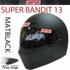 送料無料 SIMPSON シンプソンヘルメット スーパーバンディット13 SB13 マットブラック フルフェイスヘルメット SG規格全排気量対応