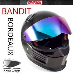 送料無料 SIMPSON シンプソンヘルメット バンディット BANDIT ボルドー  フルフェイスヘルメット SG規格全排気量対応