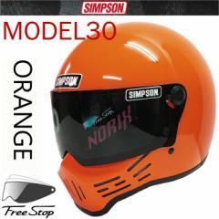 【送料無料】SIMPSON シンプソンヘルメット M30 ORANGE モデル30 Model30 オレンジ SG規格