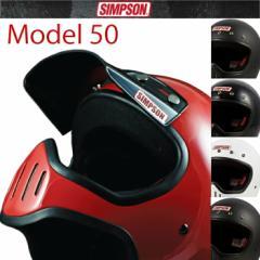 【送料無料】【SIMPSON】シンプソンヘルメット M50 モデル50  復刻版 国内仕様 SG規格 ヘルメット フルフェイス
