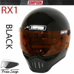 送料無料 SIMPSON シンプソンヘルメット RX1  BLACK フルフェイスヘルメット SG規格フリーストップシールド