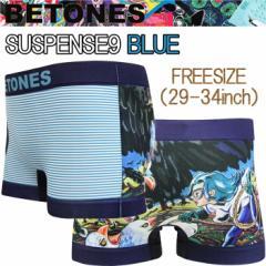 【ゆうパケット対応2枚迄】BETONES ビトーンズ  SUSPENSE9 N009-1 BLUE フリーサイズ ボクサーパンツ アンダーウエア