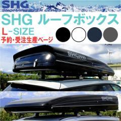 【受注生産】SNOMAN スノーマン SHG ルーフボックス Lサイズ KS-1B FRP 650L ラージサイズ【代引き決済不可】