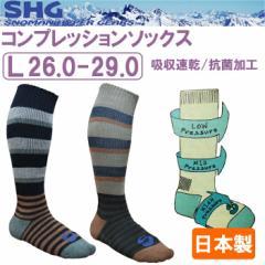 SNOMAN SHG スノーマン コンプレッションソックス ラージサイズ ノーマルタイプ ウィンターソックス 吸汗速乾・抗菌