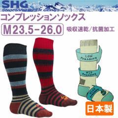 SNOMAN SHG スノーマン コンプレッションソックス ミドルサイズ ノーマルタイプ ウィンターソックス 吸汗速乾・抗菌