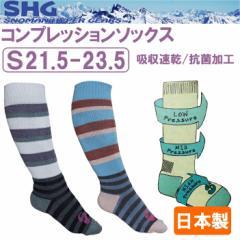 SNOMAN SHG スノーマン コンプレッションソックス スモールサイズ ノーマルタイプ ウィンターソックス 吸汗速乾・抗菌