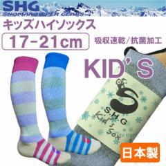 SNOMAN SHG スノーマン キッズハイソックス CF-4K 子供用ウィンターソックス(17-21cm) 吸汗速乾・抗菌