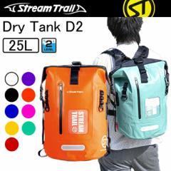 【送料無料】STREAMTRAIL ストリームトレイル ドライタンクD2-25L  防水バッグ DRYTANK D2-25L ドライバッグ
