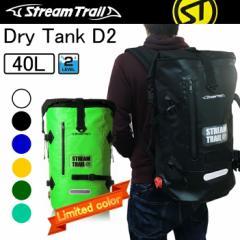 【送料無料】STREAMTRAIL ストリームトレイル ドライタンクD2-40L  防水バッグ DRYTANK D2-40L ドライバッグ