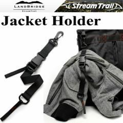 【ゆうパケット対応】LANDBRIDGE ランドブリッジ ジャケットホルダー JACKETHOLDER 上着ホールドストラップ ストリームトレイル