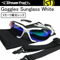 STREAMTRAIL ストリームトレイル オリジナル偏光サングラス ホワイト 付け替えゴーグルベルト付属