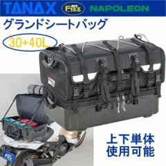 【送料無料】TANAX タナックス グランドシートバッグ 30+40L モトフィズ MFK-222 大容量ハードツーリングバッグ