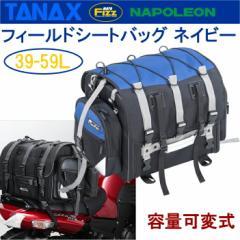 【送料無料】TANAX タナックス フィールドシートバッグ ネイビー 39-59L モトフィズ MFK-220 多機能ツーリングバッグ
