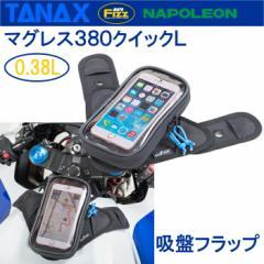 TANAX タナックス マグレス380クイックL モトフィズ MFK-209 吸盤式バイク用スマートフォンケース