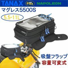 TANAX タナックス マグレス5500S  5.5-11L モトフィズ MFK-188 日本製吸盤式タンクバッグ