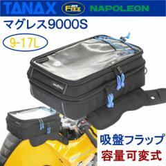 TANAX タナックス マグレス9000S  9-17L モトフィズ MFK-189 日本製吸盤式タンクバッグ