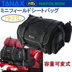 【送料無料】TANAX タナックス ミニフィールドシートバッグ 19-27L モトフィズ MFK-100 小型ツーリングバッグ