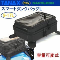 TANAX タナックス スマートタンクバッグL 9-17L モトフィズ MFK-178 マグネット式タンクバッグ
