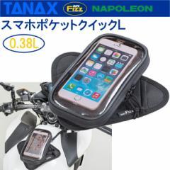 TANAX タナックス スマホポケットクイックL モトフィズ MFK-210 マグネット式バイク用スマートフォンケース