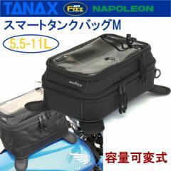 TANAX タナックス スマートタンクバッグM 5.5-11L モトフィズ MFK-176 マグネット式タンクバッグ
