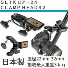 SLIK スリックロアー2N クランプヘッド32 日本製カメラ固定アクセサリー 2WAY雲台