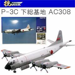トミーテック 技MIX 航空機シリーズ P-3C 第203教育航空隊 AC308 下総基地 1/144プラモデル 彩色済み
