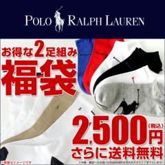 【送料無料】 polo ralph lauren ラルフローレン 福袋 靴下 ソックス 2点入り [返品・交換・キャンセルは不可]