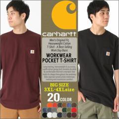【BIGサイズ】 カーハート Carhartt tシャツ メンズ ブランド アメカジ tシャツ メンズ ポケット tシャツ ヘビーウェイト