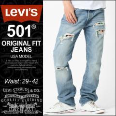 Levis Levis リーバイス 501 ダメージ ダメージ ジーンズ メンズ 大きいサイズ リーバイス 501 ジーンズ