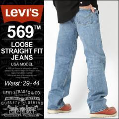 Levis Levis リーバイス 569 ジーンズ メンズ 大きいサイズ リーバイス 569 ジーンズ メンズ 大きいサイズ